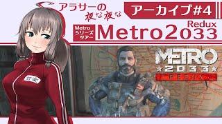 [LIVE] アラサーの夜な夜なMETROツアー「Metro2033Redux」第四夜【VTuber】