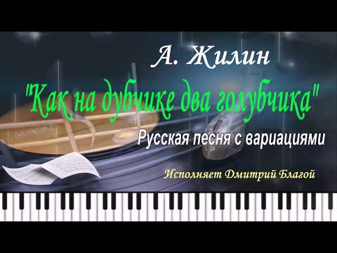 Zhilin A. As On A Cudgel Two Darlings. Russian Song With Variations. Pianist D. Blagoy