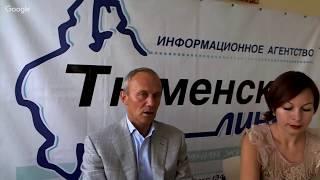 Интернет-конференция депутата Тюменской областной думы Олега Чемезова