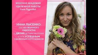Инна Лысенко: Как из обычного лаборанта с 2-мя детьми стать успешным удаленным сотрудником