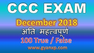 100  (True / False) Most Important Questions for CCC Exam    Hindi    GyanXp