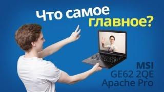 Обзор игрового ноутбука MSI GE62 2QF Apache Pro