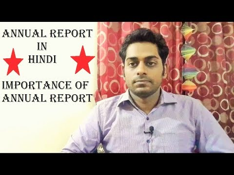 What is Annual Report in hindi. How to read Annual Report in hindi. Importance of Annual Report