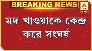 গড়িয়াহাটের ডোভার লেনে মদ খাওয়াকে কেন্দ্র করে গোষ্ঠী সংঘর্ষ | Breaking News | ABP Ananda