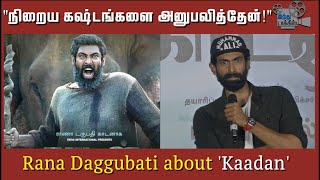 i-faced-some-hardships-in-my-life-rana-daggubati-about-kaadan-kaadan-trailer-launch-hindu-talkies