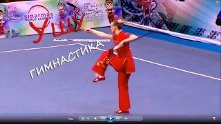 Ушу гимнастика 2(Ушу гимнастика. Дарья Тарасова показывает изящное мастерство, владение телом и холодным оружием. Прекрасны..., 2016-10-03T14:44:00.000Z)