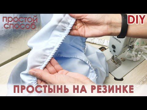Как сшить простынь на резинке на матрас 160х200 своими руками видео