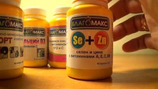 видео Витамины для спортсменов в аптеке: поливитамины и другие препараты