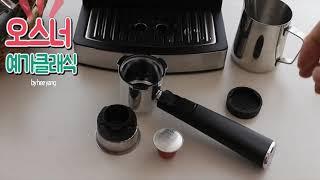 오스너 예가클래식 집에서 캡슐 커피머신 사용해요