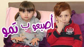 أغنية أصبعو بتمو - الطفلة مليكة وتمثيل الطفل محمد برو | Malika & Mohamad Berro