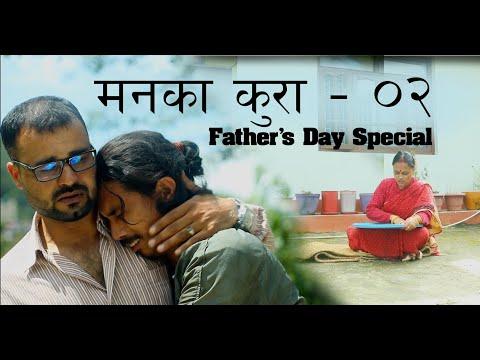 Man kaa Kura Ep-02 || Father's Day Special Short Movie ||
