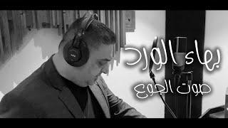 بهاء الورد - صوت الجوع (حصرياً) | 2019 | (Bahaa El Ward - Sawt Alju3 (Exclusive