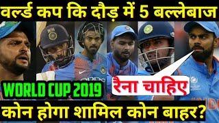 World Cup 2019 कि दौड़ में है ये 5 बल्लेबाज: किसको मिलेंगी टीम में जगह??
