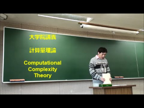 Computational Complexity Theory 2009 - Week 07