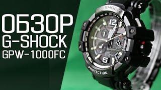 Обзор CASIO G-SHOCK GPW-1000FC-1A   Где купить со скидкой