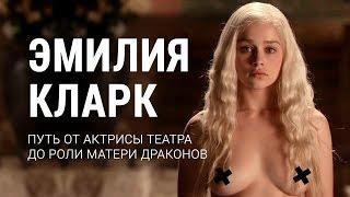 Эмилия Кларк. Путь от актрисы театра до роли Матери Драконов
