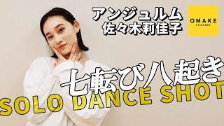 アンジュルム佐々木莉佳子が「七転び八起き」のダンスパートを踊りました! これを見てあなたも一緒に踊りましょう! Instagramでは鈴木愛理『Escape』を披露 ...