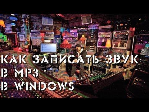 Как записать звук с компьютера в mp3