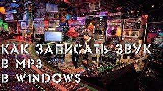 Как записать звук в mp3 в Windows (все версии)