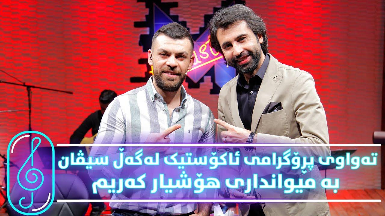 Programi Kurdmax Acoustic - Alqay 19 - Hoshyar Karim