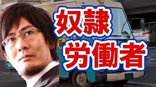 【三橋貴明】驚愕!日本の労働力、ほぼド●イ状態!見下し上等の悲惨な状況と改善策を解説!
