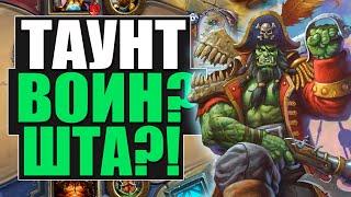 НОВЫЙ ТАУНТ КВЕСТ ГАЛАКРОНД ВОИН! 🛡 НД! 2020! Hearthstone!