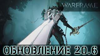 Warframe: Обновление 20.6