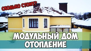 Модульный дом ОТОПЛЕНИЕ. Варианты, стоимость и детальный обзор системы отопления в  модульном доме