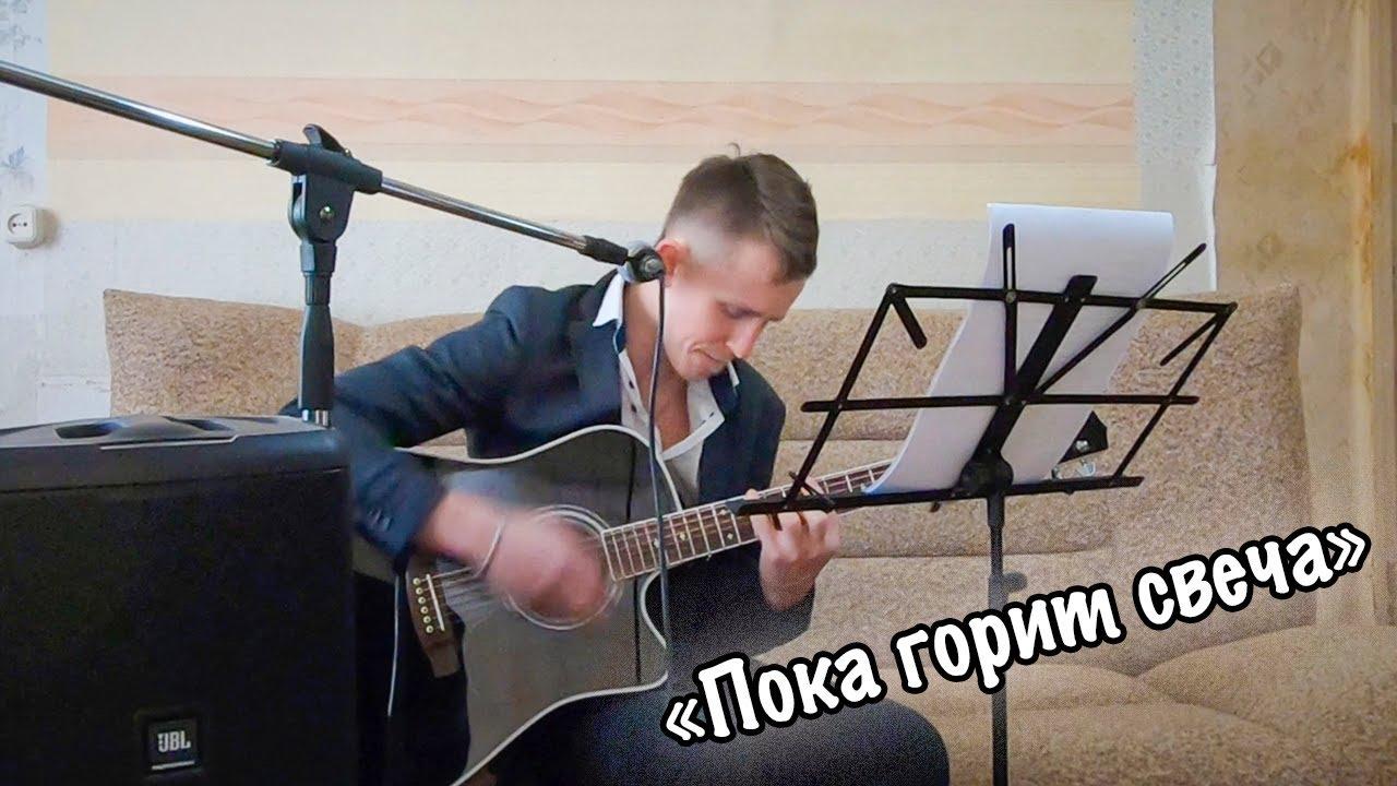 """Свеча"" / Степан Корольков (кавер ""Машина времени"")"