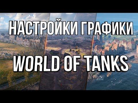 НАСТРОЙКИ ГРАФИКИ WORLD OF TANKS + ЧИТЕРСКИЙ ПРИЦЕЛ