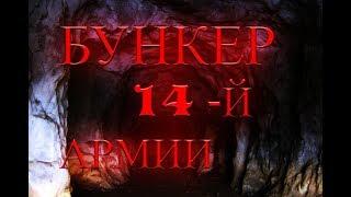 Бункер 14 ой армии Мурманск