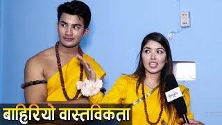 'आकाश र पूजाको प्रेम सत्य हो', माग्ने बुढाले पोल खोले   Ramailo छ with Utsav Rasaili