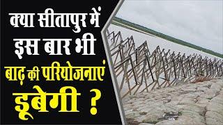 क्या सीतापुर में इस बार भी बाढ़ की परियोजनाएं डूबेगी ?@EyeIndia