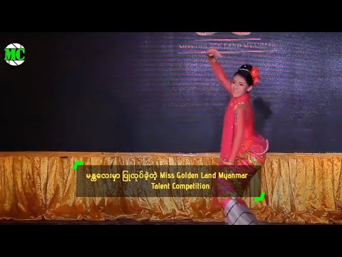 Miss Golden Land Myanmar Talent Competition In Mandalay