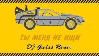 Вирус! - Ты Меня Не Ищи | Dj Gudas Remix