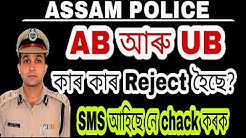 Assam Police Application Reject Or Accepet// How To Check Assam Police Application Form// Jitu mani