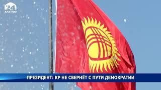 Президент Садыр Жапаров: Кыргызстан не свернёт с пути демократии