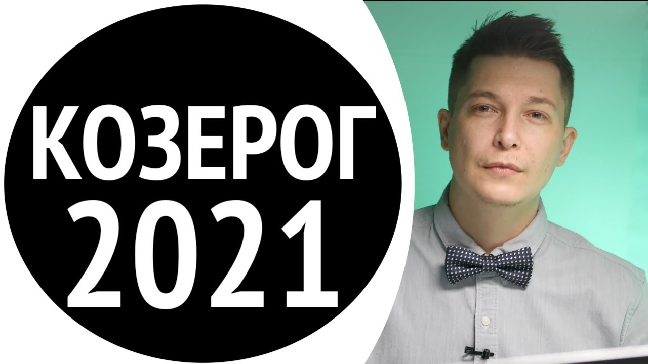 Козерог 2021 гороскоп – начинаем новую карьеру, главные особенности Душевный гороскоп Павел Чудинов