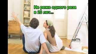 Как отремонтировать помещение быстро, красиво и недорого?(, 2013-06-02T14:27:40.000Z)