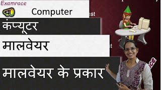 कंप्यूटर मालवेयर और मालवेयर के प्रकार (Computer Malware and Types of Malware)