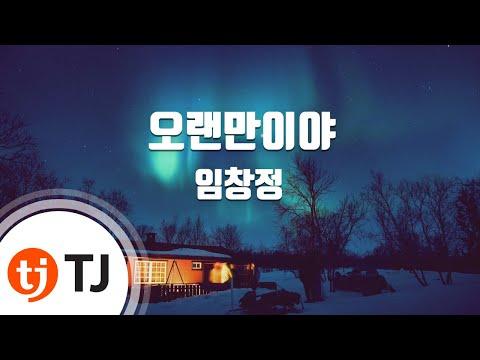 [TJ노래방] 오랜만이야 - 임창정 (Long time no see - Lim Chang Jung) / TJ Karaoke
