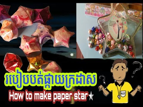 DIY Origami Craft, How to make paper star⭐🌟#BrozThean_Funny
