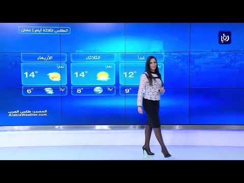 حالة الطقس من رؤيا 20-1-2019 | Jordan Weather