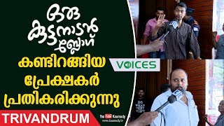 Oru Kuttanadan Blog Malayalam Movie | Mammootty | Theatre Response after First Day First Show