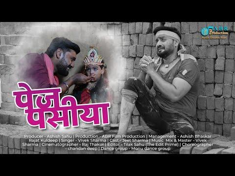 Pej Pasiya   पेज पसीया    Jeet Sharma    Vivek Sharma    ABR Film Production    Navratri New CG Song
