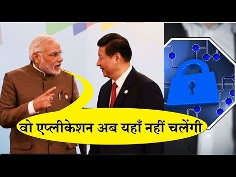 MADE IN INDIA- MODI ने लिया बड़ा फैसला \  Chinese apps India took big decision