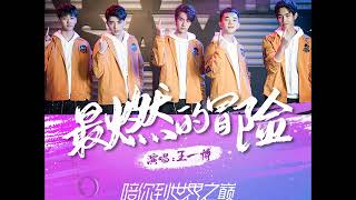 Download 190531 Wang Yibo (UNIQ) - The most burning adventure (Gank Your Heart OST)