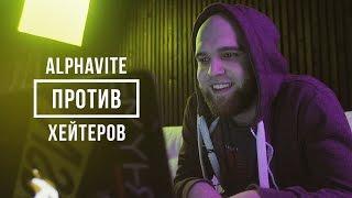 ALPHAVITE ПРОТИВ ХЕЙТЕРОВ #vsrap