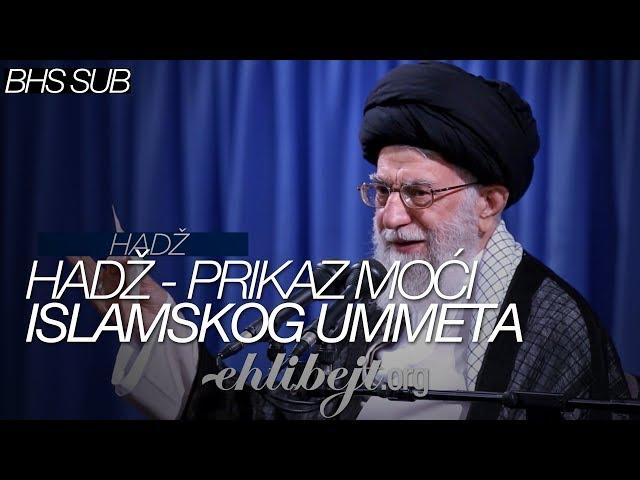 Hadž - prikaz moći islamskog ummeta (Ajetullah Sejjid Ali Hamenei)