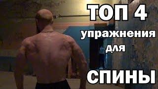 Широкая спина. Топ 4 упражнений на спину
